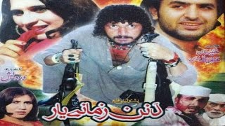 Pashto Action Telefilm DA NAN ZAMANE YAAR - Hussain Swati - Pushto Movie