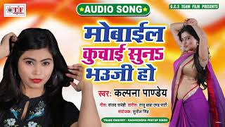 Kalpana Pandey का जबरजस्त भोजपुरी तड़का | Mobile Kuchai Suna Bhauji Ho | Bhojpuri Song 2020