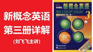 【精品】《新概念英文第三册》详解(刘飞飞老师---学而思版本)