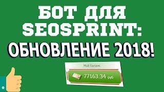 Автокликер на seosprint 2018 НОВЫЙ! Бот программа для seosprint без бана !