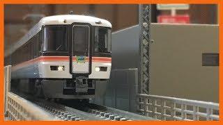 【Nゲージ】TOMIX JR東海 373系特急電車  鉄道模型走行動画