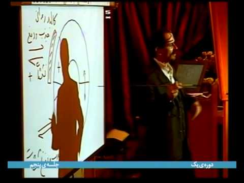 (Term 1 Session 5, by Master Taheri) دوره ۱ جلسه ۵-  توسط استاد محمد علی طاهری