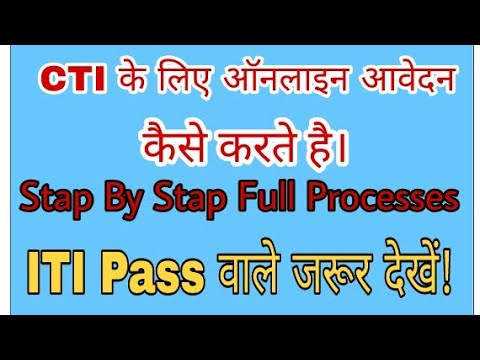 How to apply cti online form 2018 step by step full process in Hindi
