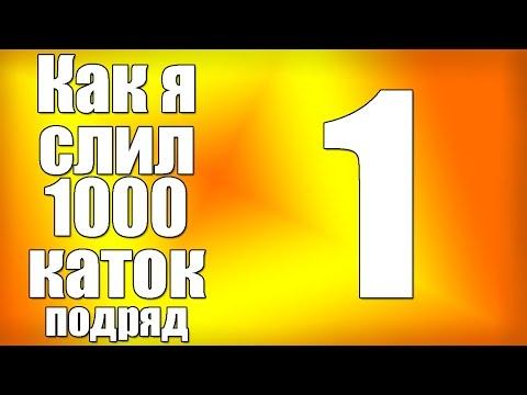видео: Как я слил 1000 каток в dota 2 (серия 1)