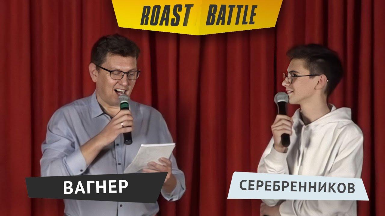 Роаст баттл. Тимофей Вагнер против Андрей Серебренников