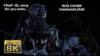 FNaF: SL song | Do you even | RUS COVER - VladlenbI4_RUS