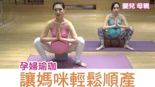 孕婦瑜珈│嬰兒與母親