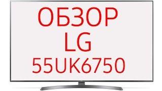 Обзор телевизора LG 55UK6750 (55UK6750PLD) UHD LED 4K, HDR, SmartTV WebOS 4.0