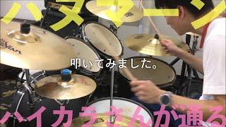 ハヌマーン #ハイカラさんが通る #drums こんばんは。 Twitter→https://twitter.com/onDrumsHIJIKI Instagram→http://instagram.com/ondrumshijiki/ 今回は、趣向を変え.