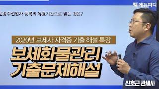 [에듀피디] 2020년 보세사 자격증 보세화물관리 기출…