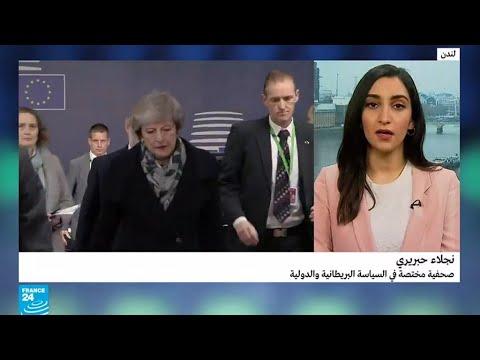 المملكة المتحدة: هل ما زالت فكرة التراجع عن -بريكسيت- واردة؟  - نشر قبل 4 ساعة