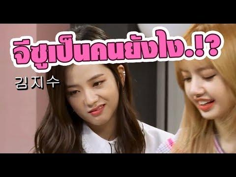 """👧""""พี่จีซูนิ๊สัย""""จริงๆแล้วเป็นคนยังไง.!?"""