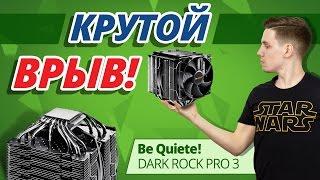 Обзор Кулера Для Процессора Be Quiet! Dark Rock 3 PRO ✔ Крутой Врыв!