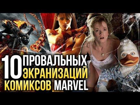 10 провальных экранизаций комиксов Marvel — от «Сорвиголовы» до «Говард-утки»