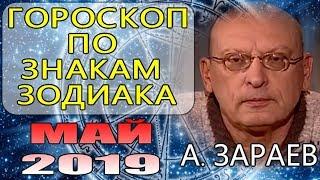 ГОРОСКОП ЗАРАЕВА НА МАЙ 2019 года по ЗНАКАМ ЗОДИАКА