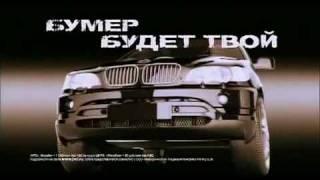 Бумер 2 / Bumer 2 - Трейлер