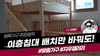 원목 어린이2층침대 맞춤제작 완성!