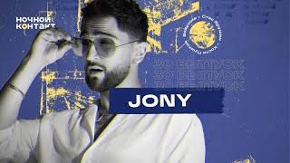 JONY в гостях шоу «Ночной Контакт»