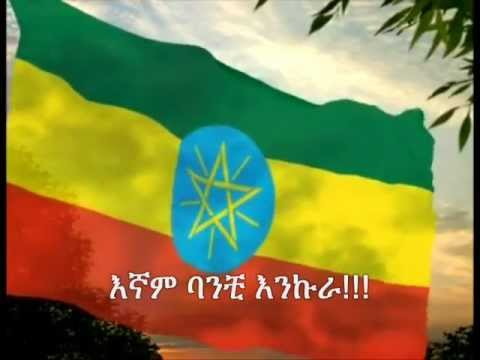 Learn to sing the Ethiopian National Anthem (subtitles/lyrics)