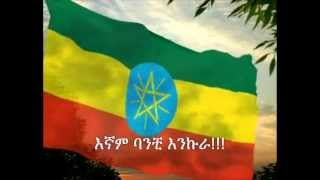 Learn to sing the Ethiopian National Anthem (subtitles/lyrics)