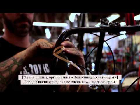 innovative-cities-eugene-oregon-russian-subtitles