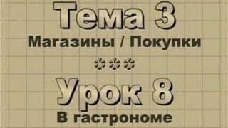 Theme 3 - Lesson 8 В гастрономе
