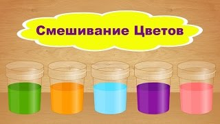 Видео для детей 5 лет  Смешивание Цветов  Развивающее видео для детей 4 5 лет