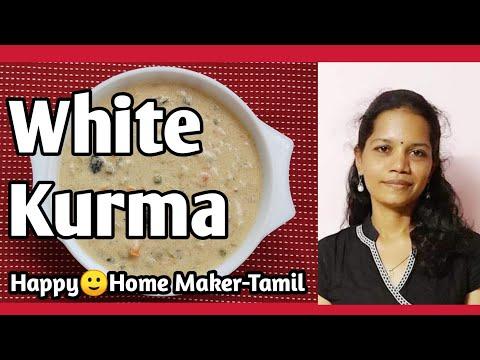 Hotel Saravana Bhavan Style White Kurma in Tamil| Easy Vellai Kuruma| Kaikari Vellai Kurma (#43)