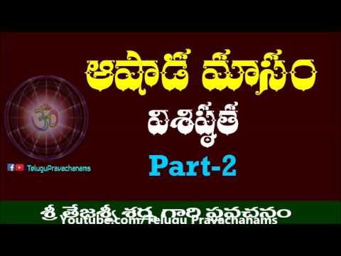 Ashada Masam Visistatha (Part-2/2) Telugu Pravachanam By Sri Tejaswi Sharma Gaaru