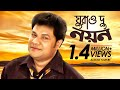 Ghurao Du Noyon | Bangla Music Video | Robi Chowdhury