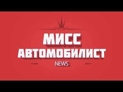 Мисс Автомобилист News: бэкстейдж со съемок промо-ролика