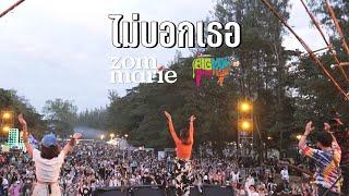 ไม่บอกเธอ - ส้ม มารี | Live @Big Mountain Music Festival 11