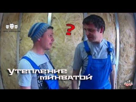 Как правильно утеплить стены деревянного дома изнутри минватой