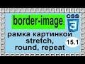 ⁂15.1 border-image свойство css . Рамка с использованием картинки. Как сделать border.