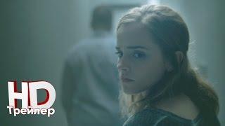 Сфера (2017) — Официальный трейлер