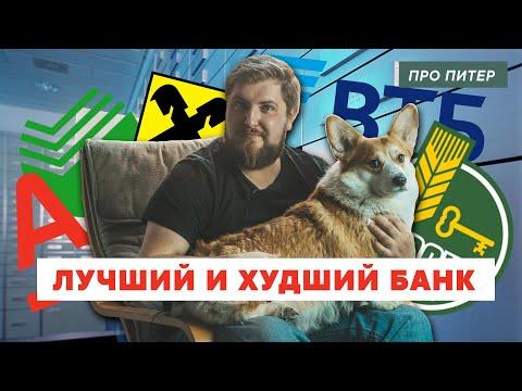 ЛУЧШИЙ И ХУДШИЙ БАНК ДЛЯ НЕДВИЖИМОСТИ / ПРО ПИТЕР