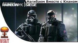 Tom Clancy's Rainbow Six Siege - Beta |  Нагибаем Вместе с Кланом