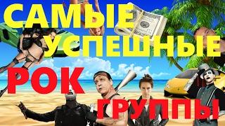 ТОП САМЫХ ПОПУЛЯРНЫХ и УСПЕШНЫХ РОК-ГРУПП!!!
