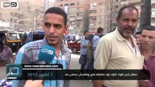 مصر العربية | سكان أرض اللواء: التوك توك مشاكله كتير ومنقدرش نستغنى عنه