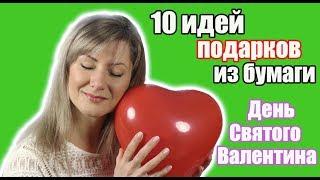 10 идей ПОДАРКИ на День Святого Валентина ИЗ БУМАГИ