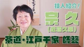 宗久(近藤久華)/茶道・江戸千家 師範【深谷市 技活】
