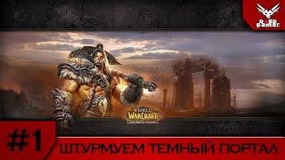 World of Warcraft: Warlords of Draenor - ч.1: Штурмуем темный портал