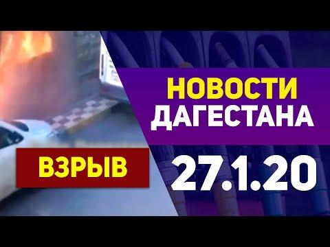 Новости Дагестана 27.1.20