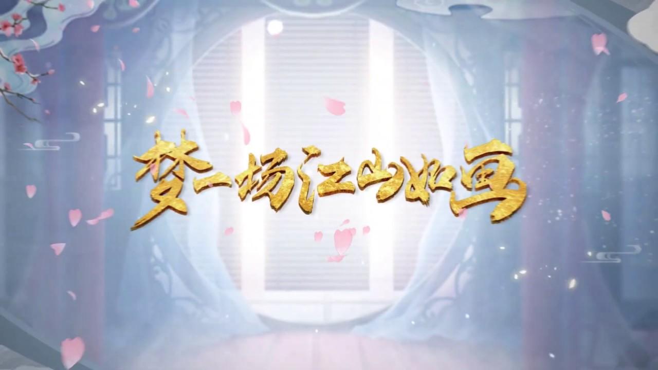 浮生为卿歌国际版商店视频