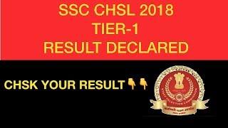 SSC CHSL 2018 Tier-1 Result Declared