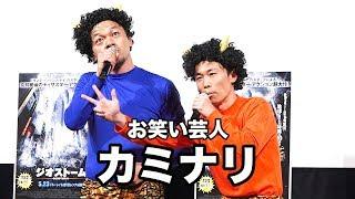 映画『ジオストーム』ブルーレイ&DVDリリース/デジタル配信記念イベン...