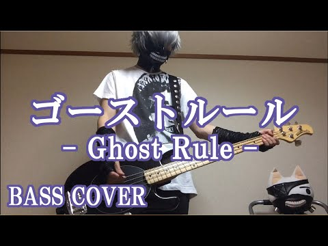 【喰種が弾いてみた】ゴーストルール【ベース】Ghost Rule Bass Cover