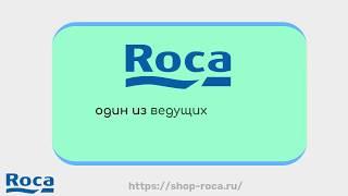 Shop Roca - официальный магазин сантехники ROCA!