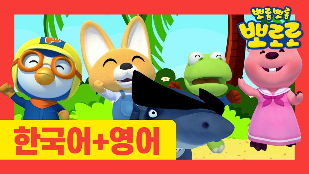 뽀로로 상어 동요   5화 샤샤랏 샤샤   #뽀로로한국어로한번영어로한 번   뽀로로와노래해요   뽀로로영어