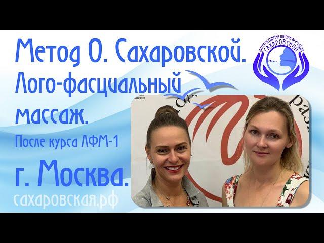 Логопедический миофасциальный массаж.  Метод Ольги Сахаровской.  Курс Метод ЛФМ в Москве.